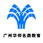 广州华师名鼎教育