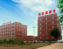 石家庄白求恩医学院照片