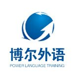 杭州博尔外语