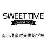 南京甜蜜时光烘焙学校