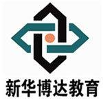 北京新华博达教育