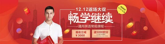 北京韦博国际英语-优惠信息