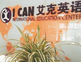 北京艾克国际英语照片