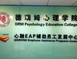 广州德瑞姆心理教育照片