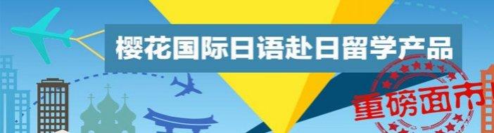 合肥樱花国际日语-优惠信息