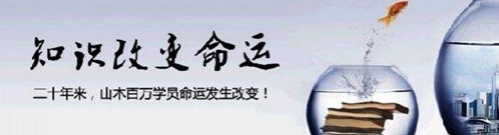 上海山木培训-优惠信息