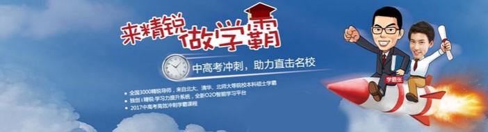 重庆精锐教育-优惠信息