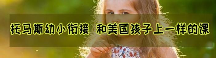 青岛托马斯学习馆-优惠信息