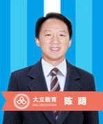 南京大立教育-陈明