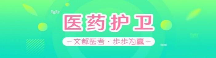 郑州文都医考-优惠信息