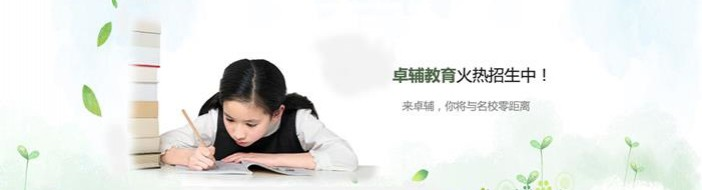 重庆卓辅教育-优惠信息