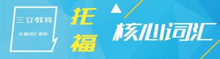 南京三立教育-优惠信息