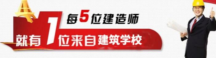 北京建筑培训学校-优惠信息