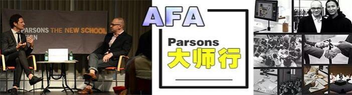 成都AFA艾弗国际艺术教育-优惠信息