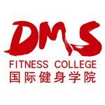 北京DMS国际健身学院