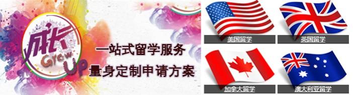 杭州出国留学学校-优惠信息