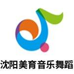 沈阳美育音乐舞蹈国际机构