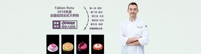 广州甜蜜时光烘焙学校-优惠信息