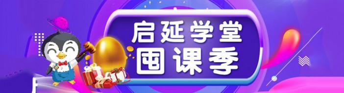 上海启延学堂-优惠信息