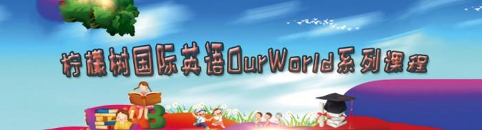 武汉柠檬树国际英语-优惠信息