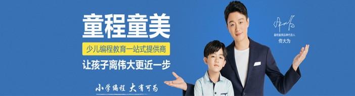 北京童程童美-优惠信息