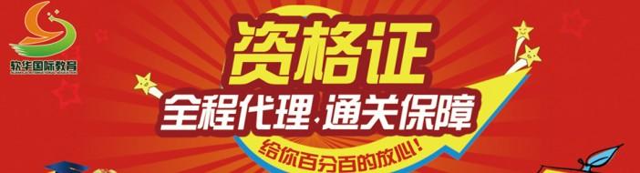 天津软华国际教育-优惠信息