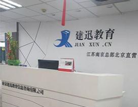 南京建迅教育照片
