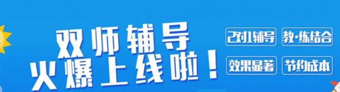 广州选师无忧-优惠信息