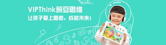 上海豌豆思维-优惠信息