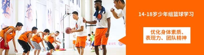 无锡USBA美国篮球学院-优惠信息