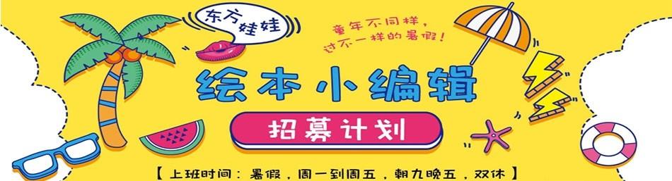 南京东方娃娃-优惠信息