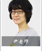天津大明韩国语-尹老师