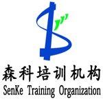 北京森科会计培训