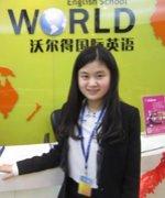 青岛沃尔得国际英语-Julie