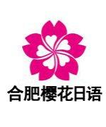 合肥樱花国际日语-加纳哲平