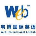 长沙韦博英语