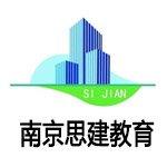 南京思建教育