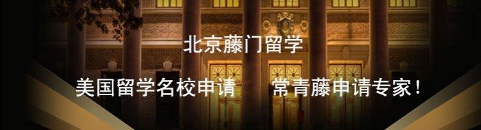 北京藤门留学 -优惠信息