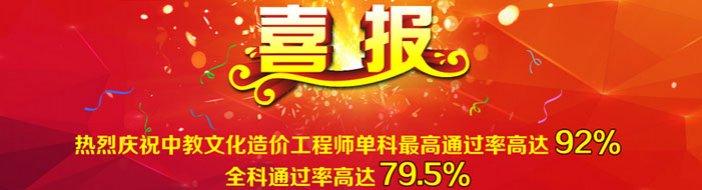 北京中教文化-优惠信息