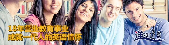 成都洋话外语学校-优惠信息
