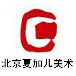 北京夏加儿美术教育