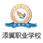 广州添翼职业学校