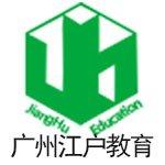 广州江户教育