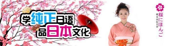 无锡樱花国际日语-优惠信息