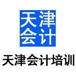 天津会计培训中心