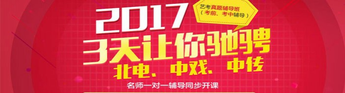 北京中影艺考-优惠信息