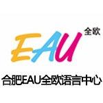 合肥EAU全欧语言中心