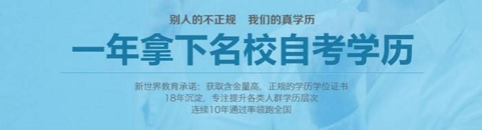 宁波新世界教育-优惠信息