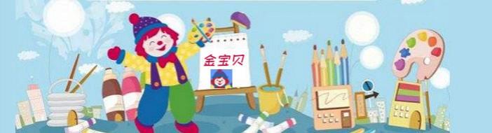 广州金宝贝早教中心-优惠信息