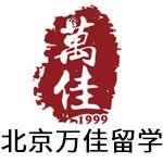 北京万佳留学